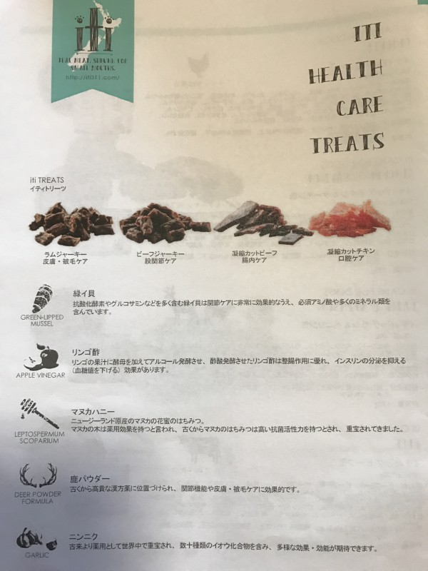 iti HEALTH CARE TREAATS イティヘルスケアトリーツ